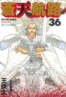 蒼天航路(36)