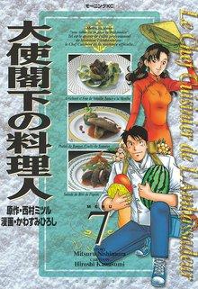 大使閣下の料理人(7)