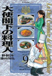 大使閣下の料理人(9)