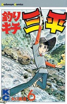 釣りキチ三平(6)