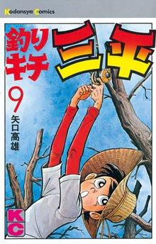 釣りキチ三平(9)