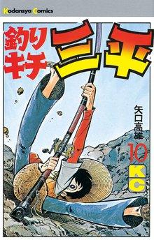 釣りキチ三平(10)