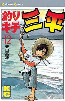釣りキチ三平(12)