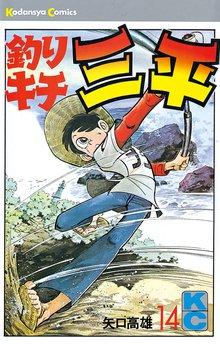 釣りキチ三平(14)