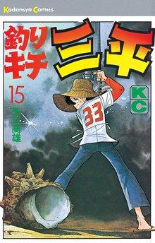 釣りキチ三平(15)