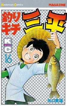 釣りキチ三平(16)