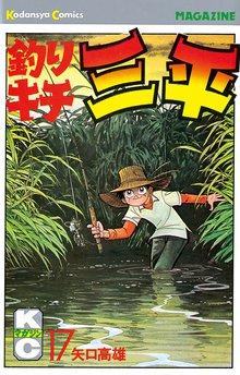 釣りキチ三平(17)