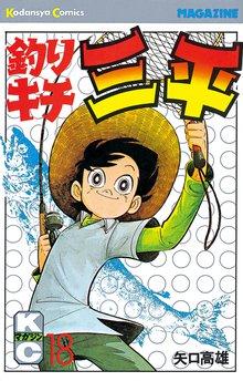 釣りキチ三平(18)