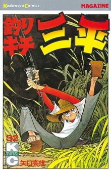 釣りキチ三平(32)