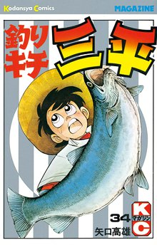 釣りキチ三平(34)