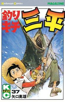 釣りキチ三平(37)