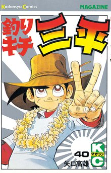 釣りキチ三平(40)