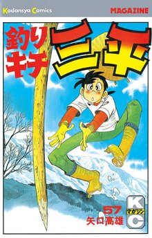 釣りキチ三平(57)