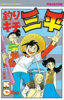 釣りキチ三平(64)