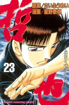 哲也~雀聖と呼ばれた男~(23)