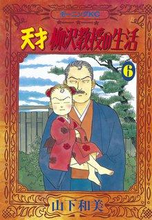 天才柳沢教授の生活(6)