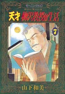天才柳沢教授の生活(7)