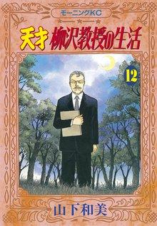 天才柳沢教授の生活(12)