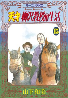 天才柳沢教授の生活(15)