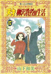 天才柳沢教授の生活(17)