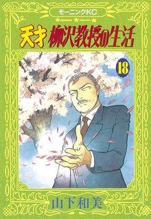 天才柳沢教授の生活(18)