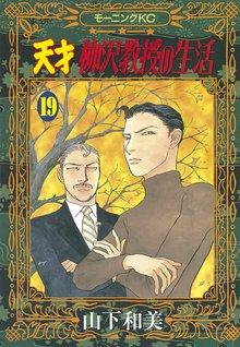 天才柳沢教授の生活(19)