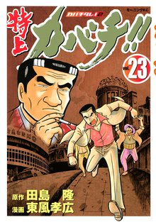 特上カバチ!! -カバチタレ!2-(23)