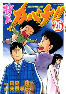 特上カバチ!! -カバチタレ!2-(26)