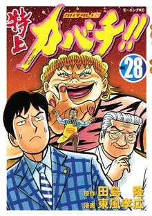 特上カバチ!! -カバチタレ!2-(28)