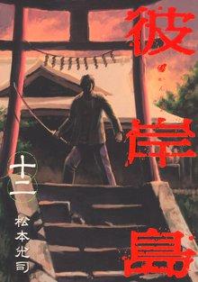 彼岸島(12)