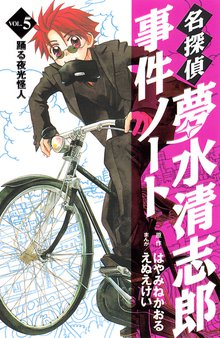 名探偵夢水清志郎事件ノート(5)