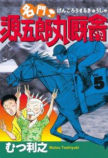 名門! 源五郎丸厩舎(5)