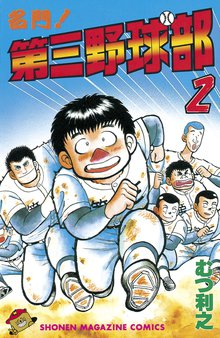 名門!第三野球部(2)