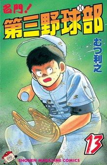 名門!第三野球部(13)