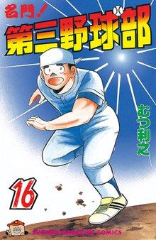 名門!第三野球部(16)