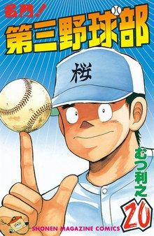 名門!第三野球部(20)