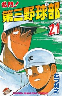 名門!第三野球部(21)