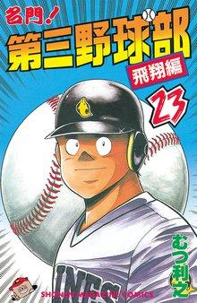 名門!第三野球部(23) 飛翔編