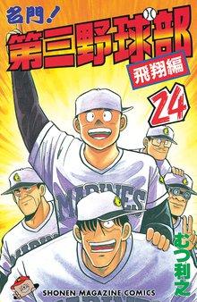 名門!第三野球部(24) 飛翔編