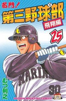 名門!第三野球部(25) 飛翔編