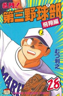 名門!第三野球部(28) 飛翔編