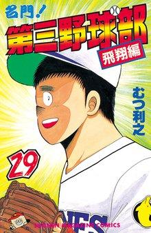 名門!第三野球部(29) 飛翔編