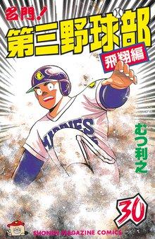 名門!第三野球部(30) 飛翔編