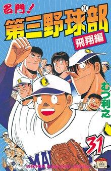名門!第三野球部(31) 飛翔編