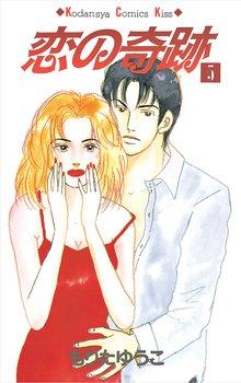恋の奇跡(5)