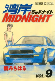 湾岸MIDNIGHT(9)