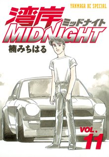 湾岸MIDNIGHT(11)