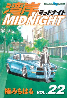 湾岸MIDNIGHT(22)