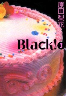 Black! 3巻