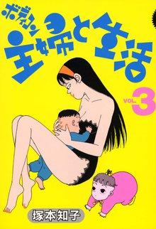 ボディコン主婦と生活 3巻